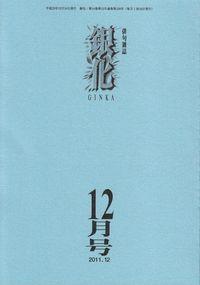 「銀化」2011年12月号