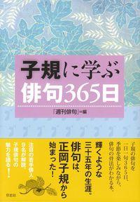 週刊俳句編 『子規に学ぶ俳句365日』