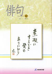 NHK学園「俳句」第182号(2011年冬号)