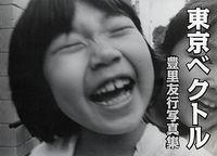 090331_toyozato