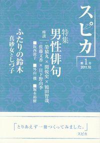 「スピカ」第1号(2011年10月)