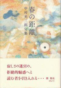 中村光三郎 『句集 春の距離』