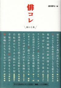 週刊俳句編 『俳コレ』表