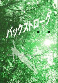 「バックストローク」第36号(終刊号)