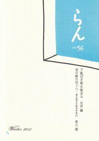 「らん」no.56(2012年冬)