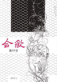 「合歓」第55号(2012年1月)