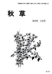 「秋草」2012年3月号