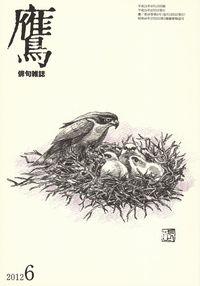 「鷹」2012年6月号