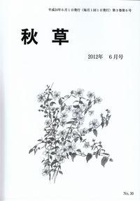 「秋草」2012年6月号