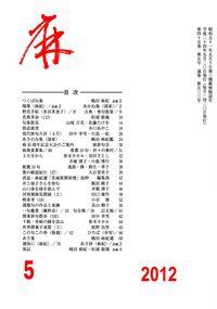 「麻」2012年5月号