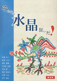 「それじゃ水晶狂いだ!」創刊号(2011年12月)