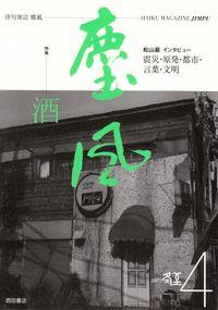 「塵風」no.4(2011冬至)