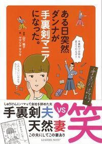 山下陽子(原作), ヤマシタサツキ(絵)『ある日突然ダンナが手裏剣マニアになった』