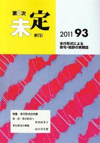 「未定」第93号(2011年12月)
