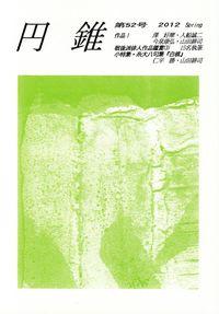 「円錐」第52号(2012年春)