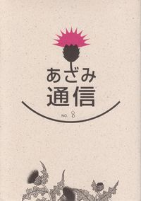 「あざみ通信」No.8