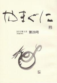 「やまぐに第28号」(2012年3月)