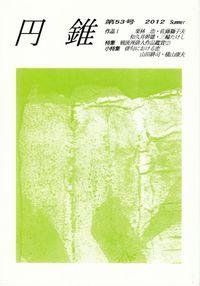 「円錐」第53号(2012Summer)