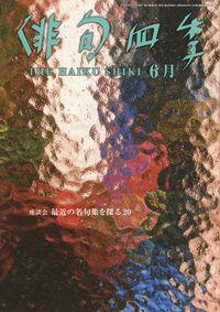「俳句四季」2012年6月号