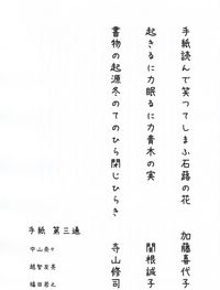 「手紙」第3通(2011年12月)