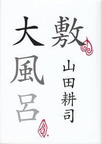 山田耕司 『大風呂敷』