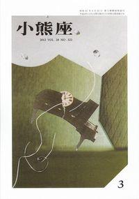 「小熊座」2012年3月号