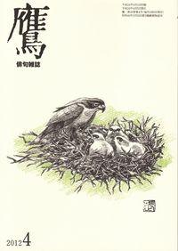 「鷹」2012年4月号