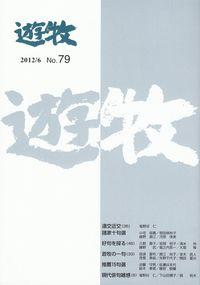 「遊牧」2012年6月号