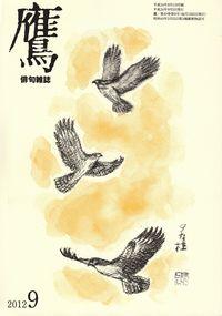 「鷹」2012年9月号