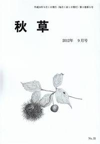 「秋草」2012年9月号