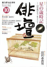 「俳壇」2012年10月号