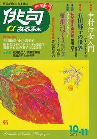 「俳句あるふぁ」2012年10・11月号