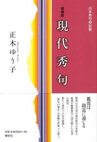 正木ゆう子『増補版 現代秀句』