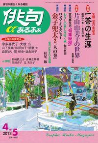 「俳句あるふぁ」2013年4・5月号