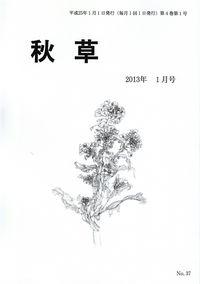 「秋草」2013年1月号