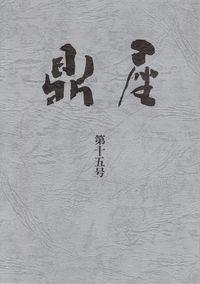 「鼎座」第15号