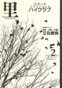 「里」2013年2月号
