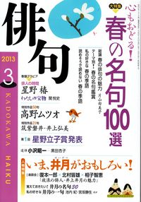 「俳句」2013年3月号