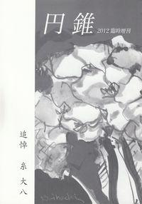 「円錐」臨時増刊・追悼糸大八