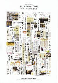 日本現代詩歌文学館「2013年度常設展 明日から吹いてくる風2011.3.11と詩歌、その後」図録
