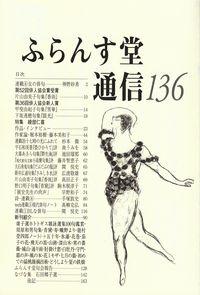 「ふらんす堂通信136」
