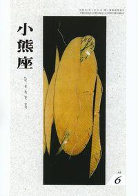 「小熊座」2013年6月号