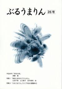 「ぶるうまりん」26号