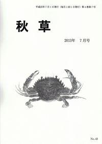 「秋草」2013年7月号