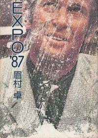 眉村卓『EXPO'87』