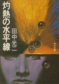田中光二『灼熱の水平線』