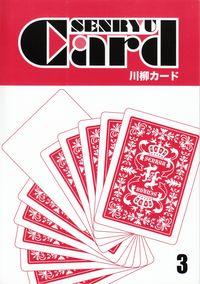 「川柳カード」3号