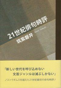 筑紫磐井『21世紀俳句時評』