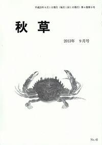 「秋草」2013年9月号