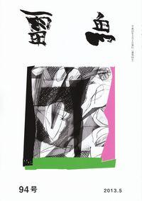 「雷魚」94号(2013年5月)